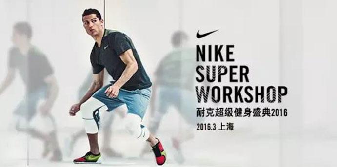 Indoorwalking, en el Nike Fitness Show Shanghai 2016